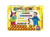 """Мозайка """"Азбука и Математика"""" (10)"""