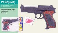 Пистолет (288шт/2) в пакете 16*22см