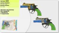 Пистолет под пистоны (576шт/2) в пакете 17*12*4см