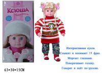 "Кукла функц ""Ксюша""  19фраз (6)"