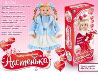 "Кукла функц ""Настенька""   (6)"