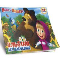 Альбом для рисования «Маша и Медведь». 20 листов.