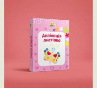 """Набір для творчості """"Аплікація-листівка """"Метелики"""" ((5)) (10)"""
