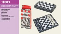 Шахматы магнит (144шт/2) в коробке 7,5*2*13,5см