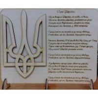 """Дерев""""яна Українська символіка.Герб і гімн."""