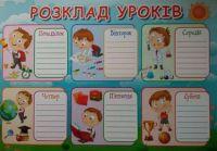 Расписание уроков для мальчиков