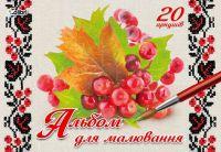 "Альбом для малювання ""Український живопис"""