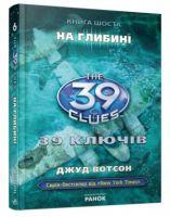 39 ключів: На глибині (у) кн.6 Н.И.К.