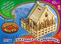 Дерев'яне місто : Хатинка-скарбничка (р/у)